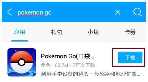 Guopan Pokemon GO Hack with Guopan APK and Play Pokemon Go Without Moving 1